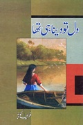 Dil Tou Dena He Tha Social Romantic Novel by Fareeha Kausar