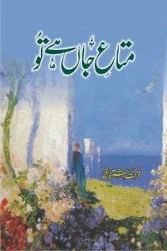 Urdu Novel Mata-e-Jaan Hay Tu by Famous Writer Farhat Ishtiaq