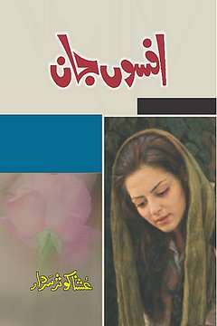 Afsoon e Jaan Urdu Romantic Novel by Ushna Kausar Sardar on Kitab Ghar