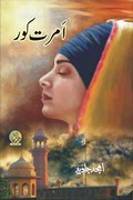 Amrit Kaur Urdu Novel by Amjad Javed