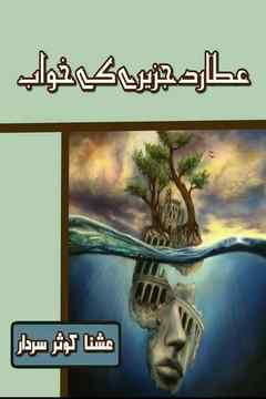 Atarad Jazeere Ke Khwab Romantic Urdu Novel by Ushna Kausar Sardar