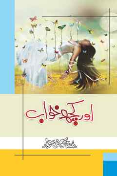 Aur Kuch Khawab Urdu Novel by Ushna Kausar Sardar