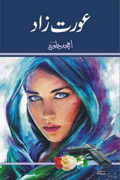 Aurat Zaad is an Action Adventure Urdu Romantic Novel by Famous Digest Writer & Novelist Amjad Javed