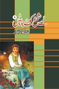 Socio Romantic Urdu Novel Aye Shamma Koe Jana by Ushna Kausar Sardar