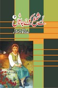 Socio Romantic Urdu Novel Aye Shamma Koe Jana Part Two by Ushna Kausar Sardar
