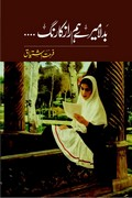 Collection of Light Humourous Urdu Stories by Farhat Ishtiaq