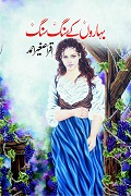 Popular Urdu Novel Baharon Ke Sang Sang by Iqra Sagheer Ahmed