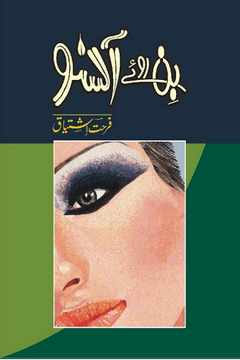 Bin Roye Ansoo Urdu Romantic Novels by Farhat Ishtiaq