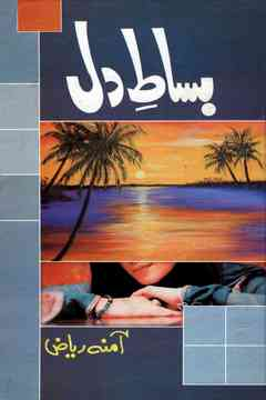 Bisat e Dil Social Romantic Urdu Novel by Amna Riaz Digest Writer