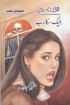 Black Scarab Imran Series Novel by Mazhar Kaleem MA