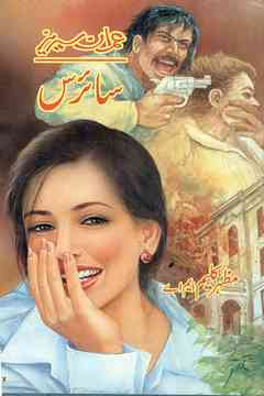 Cyrus Imran Series Urdu Novel by Mazhar Kaleem MA