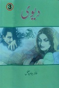 Action Adventure Urdu Novel Devi by Tahir Javed Mughal