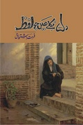 Collection of Short Stories and Novelettes Dil Se Nikle Hain Jo Lafz by Farhat Ishtiaq