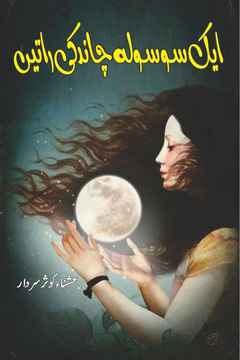 Ek So Sola Chand Ki Ratain Romantic Urdu Novel by Ushna Kausar Sardar