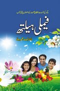Health and Beauty Book by Dr. Asif Mehmood Jah