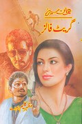 Spy Action Imran Series Novel Great Falls by Mazhar Kaleem MA