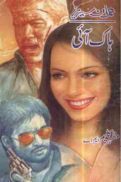 Hawk Eye Imran Series Action Adventure Novel by Mazhar Kaleem MA