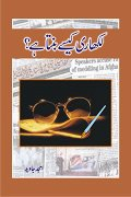 Likhari Kese Banta Hay (How To Become a Successful Writer) by Amjad Javed