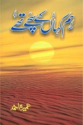 Collection of Urdu Stories Hum Kahan Ke Sachay Thay by Umaira Ahmed