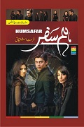 Most Famous Urdu Romantic Novel Award Winning Urdu Drama Humsafar by Farhat Ishtiaq