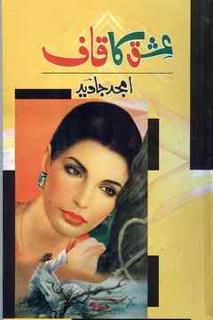 Ishq Ka Qaaf Urdu Romantic Novel by Amjad Javed