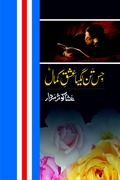 Socio Romantic Urdu Novel Jis Tan Lagya Ishq Kamal by Ushna Kausar Sardar