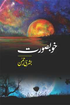 Khoobsurat (Beautiful) Social Romantic Urdu Novel by Bushra Rehman Famous Writer & Novelist