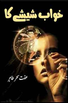 Khwab SheeShe Ka Urdu Romantic Novel by Iffat Sehar Tahir