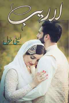 Laraib Episode 3 by Lubna Ghazal Urdu Novel Online Reading