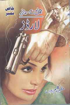Lards Spy Action Adventure Imran Series Novel by Mazhar Kaleem MA