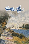 Selection of Romantic Urdu Stories Mere Humdam Mere Dost by Farhat Ishtiaq