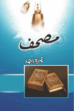 Mushaf by Nimra Ahmed Urdu Novel Online Reading and Download