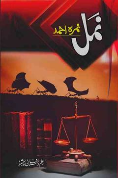 Namal Complete Urdu Novel by Nimra Ahmed for online reading Kitab Ghar