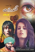 Epic Urdu Romantic Novel Qalandar Zaat by Amjad Javed presented on kitab ghar in episodes for online reading and pdf download