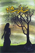 Urdu Novel Safar Ki Sham by Novelist and Dramatist Farhat Ishtiaq