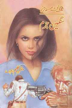 Sangeen Jurm Spy Action Adventure Imran Series Novel by Mazhar Kaleem MA