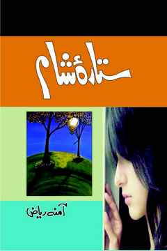 Sitara e Sham Urdu Romantic Novels by Amna Riaz