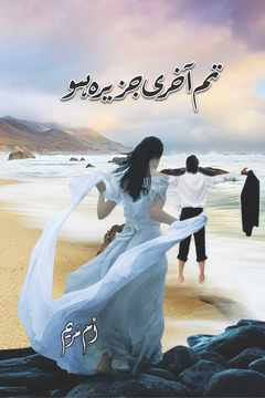 Tum Akhri Jazeera Ho Social Romantic Urdu Novel by Umme Maryam