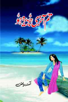 Tum Akhri Jazeera Ho Romantic Novels in Urdu by Amna Riaz Novels Kitab Ghar List