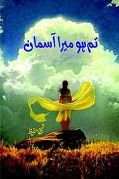 Tum Ho Mera Asman Urdu Romantic Novels by Shama Hafeez