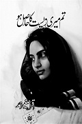 Urdu Romantic Novel Tum Meri Zeest Ka Hasil Ho by Iqra Sagheer Ahmed