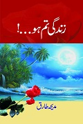 Urdu Novel Zindagi Tum Ho by Madiha Tariq