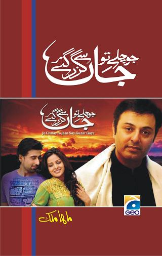 Jo Chalay Tou Jaan Se Guzer Gaye is a Social Romantic Novel by Todays very popular female writer Maha Malik. The basic theme of this novel is the human feelings of love, hate, sacrifice, domination and supremacy. Every living person has these qualities and only a true human being can control the bad feelings of domination and supremacy. The novel is based on a triangle love story, where Ujala and Azar (Cousins) love each other and planning their future live but Shah Alam falls in love-in-first-sight with Ujala and manage to get Ujala against her will and desire. But Shah Alam only can get Ujala's body not her heart and soul. On other hand, Ujala also has to face a dilemma where she should forget her past love (Azar) and be faithful and sincere to her husband (Shah Alam).
